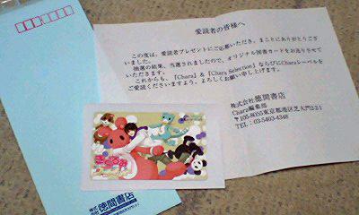 Chara抽プレ麻々原さん図書カード