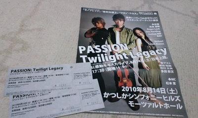 PASSION:Twilight Legasy チケット