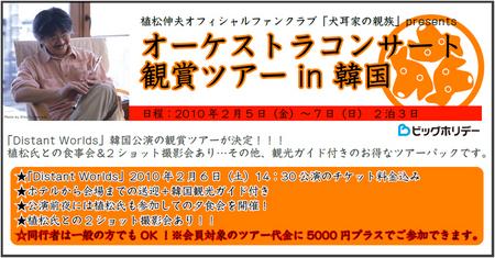 オーケストラコンサート鑑賞ツアーin韓国