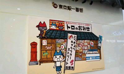 トロのおみせ 東京キャラクターストリート 出張所